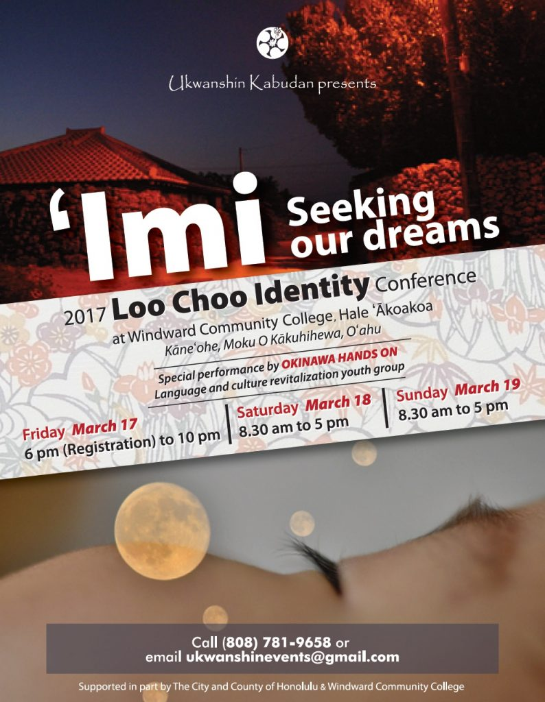 2017 Loo Choo Identity Conference Poster