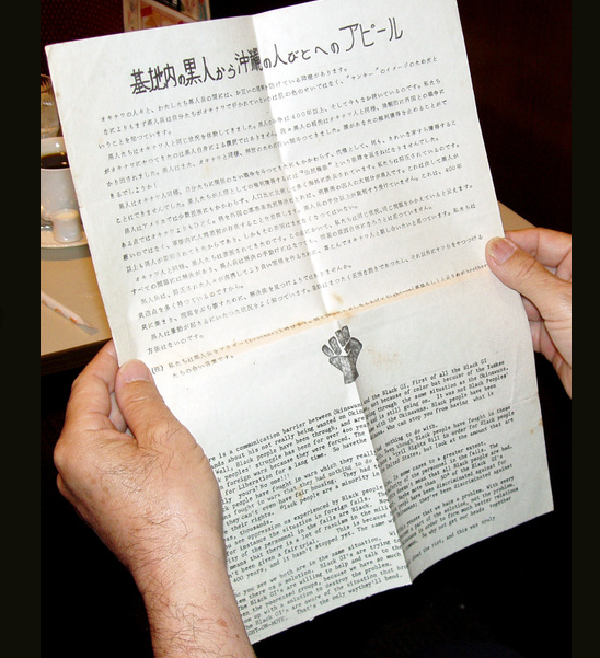 An image of a flyer that was distributed in Koza City, Okinawa, Japan in 1971.