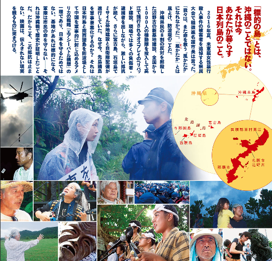 flyer of film hyoteki no shima kaji kataka