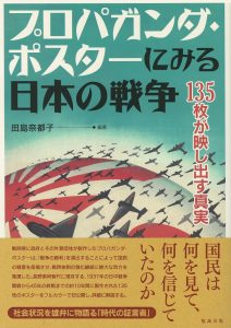 propaganda posters and Japan during the WWII