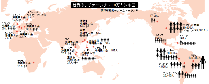 Map showing Okinawan diaspora in the world