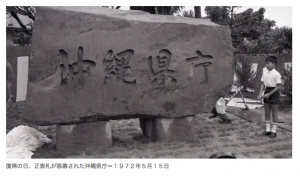 A photo of the signage made of stone for the Okinawa Prefectural Government after its reversion to Japan in 1972