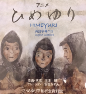 Image of the front cover of the DVD titled Anime Himeyuri