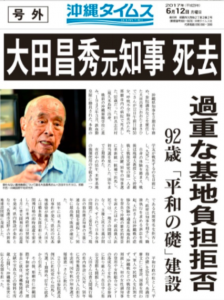 An image of the Okinawa Times extra