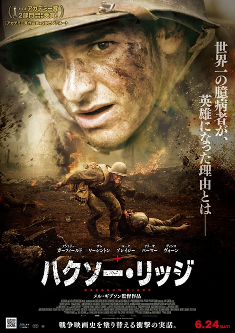 Film poster titled Hacksaw Ridge