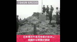 The image of June 23, 1945, from the Yahoo! Japan's Battle of Okinawa site