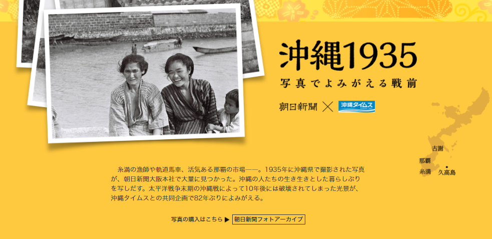 Top page of a website titled Okinawa 1935