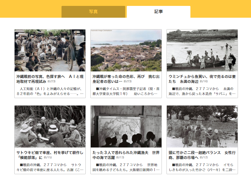 Newspaper articles from Okinawa 1935