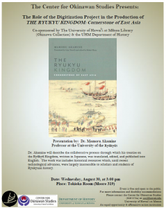 Flyer of Professor Akamine's public lecture