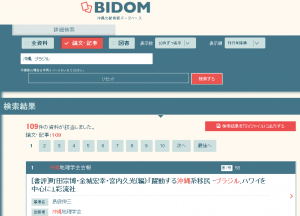 image of BIDOM search results