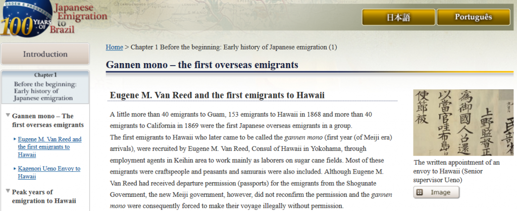 Japanese emigration to Brazil site