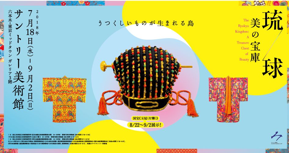 Suntory Art Museum's Exhibition on Okinawan art