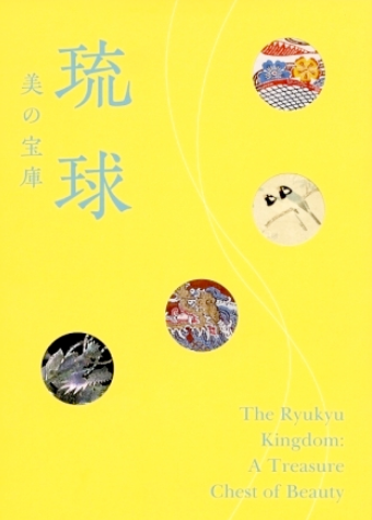 Catalog of the Suntory Museum of Art exhibition