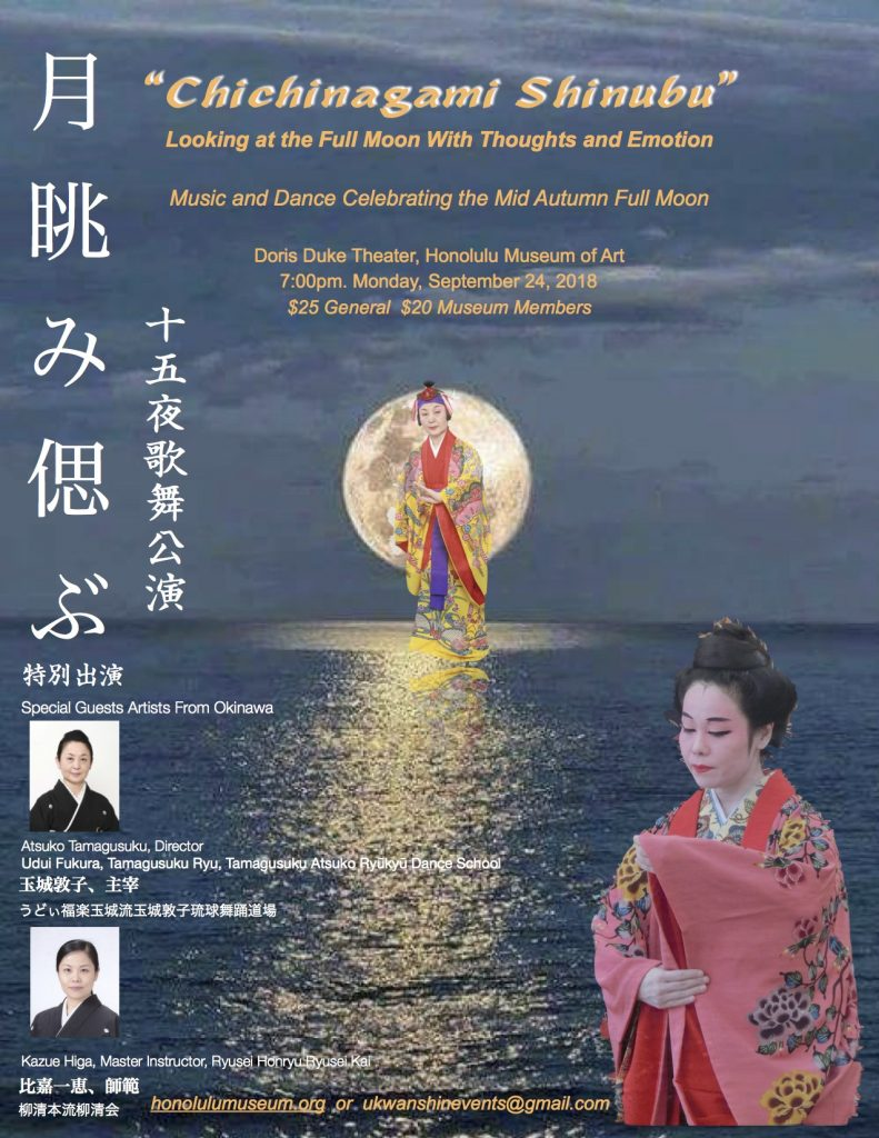 Okinawan music and dance event on September 24, 2018 at HoMA
