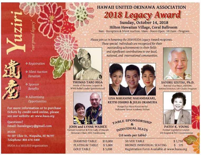Hawaii United Okinawa Association 2018 Legacy Award