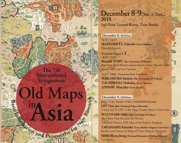 Old Maps in Asia Toyo Bunko Symposium